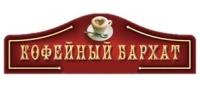 Кофейний бархат