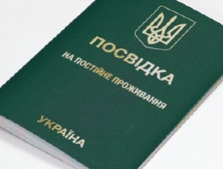 Identity card for permanent residence in Ukraine